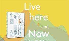 《生活不在别处》,症常青年的焦虑来自哪里? | 三明治新书发布会
