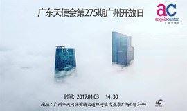 广东天使会第275期广州开放日