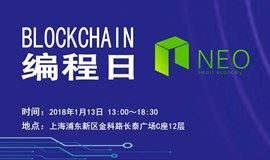 2018 NEO编程日 第1站——上海