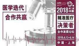 2018第二届中美精准医疗决策者合作发展论坛 PMF2018