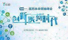 【3月23日(本周五)】创新医药时代 GIIS 2018第三届医药未来领袖峰会