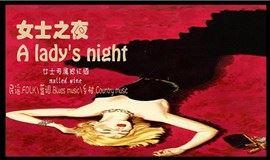 1.14免票#女士之夜 A lady's night\热红酒mulled wine\音乐Live music\-Eric Allen