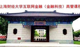 上海财经大学互联网金融(金融科技)高级研修班2018春季班 免费咨询票