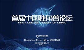 中国独角兽论坛