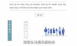 Say HI to you!-昆明冠军头马例会