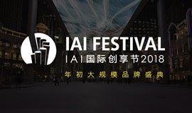2018 IAI FESTIVAL国际创享节,开年大规模品牌盛典!