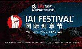 2018 IAI FESTIVAL国际创享节,品牌营销创意年度高峰论坛、国际培训