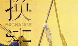 刘香成×王轶庶:摄影记录中国 | RDV時間