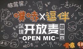 【噗哧x逗伴开放麦】听脱口秀!1月18日!每周四晚!