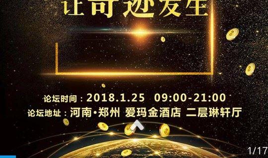 【郑州站】【第15届】互联网+新商业模式  千人峰会