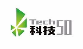 科技50第十届创业大赛总决赛 项目征集