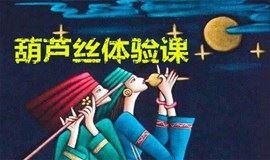 【葫芦丝体验课】感受四季如春,风情音乐直接上手