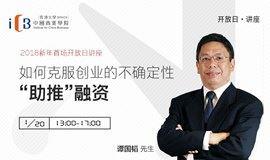 """香港大学公开课丨如何克服创业的不确定性,""""助推""""融资"""