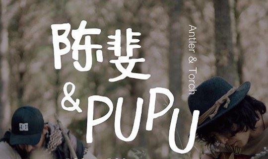 01月26日 鹿角火把  陈斐&PuPu  蜗牛见面会