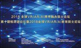 全球VRAI开发者论坛暨2018 全球VR/AR/AI跨界融合院士论坛