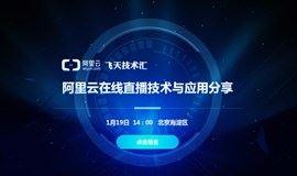 """[阿里云飞天技术汇]""""阿里云直播技术与应用分享 """"主题沙龙 北京站"""