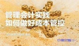 【1月28日-北京】中博财智精品活动 | 管理会计实践 - 如何做好成本管控