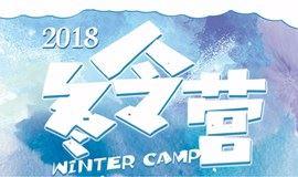 【冬令营】培训课程报名