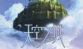 【北京剧院】《天空之城》久石让·宫崎骏经典动漫作品视听音乐会