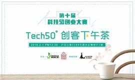 Tech50° 创客下午茶