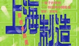 【民生讲座】上海制造:那些年的美术电影 12 ——特伟与中国动画