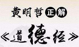 黄明哲正解《道德经》