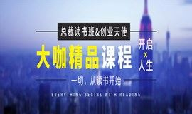 总裁读书会&创业天使:大咖精品课(王功权、吴伯凡联手为您推荐好书)