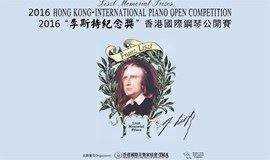 世界有哪些著名的钢琴比赛-李斯特钢琴比赛