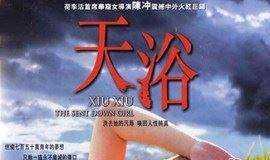 周五影院|李小璐凭这部禁片成了最年轻的金马奖影后