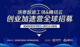 洪泰智造工场&腾讯云创业加速营 全球招募报名入口