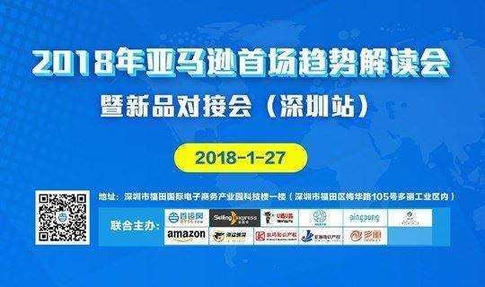 1月27日亚马逊首场趋势解读与新品对接会(深圳站)