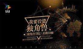 『独角兽学院』八家独角兽资本联盟机构+普华永道,共同撕开2018创业风口!