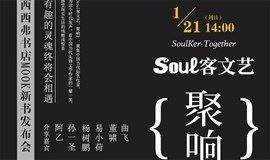有趣的灵魂终将会相遇《soul客文艺》西西弗书店MOOK新书发布会