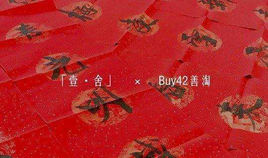 【壹·舍】戊戌纳福春联公益传递活动
