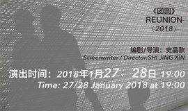 歆舞界排练开放日 空间剧场《团圆》 歆舞界【身体叙事系列】家族迁徙史第一季