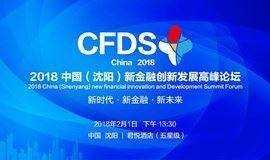 2018中国(沈阳)新金融创新发展高峰论坛