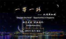 一带一路 · 机遇新加坡