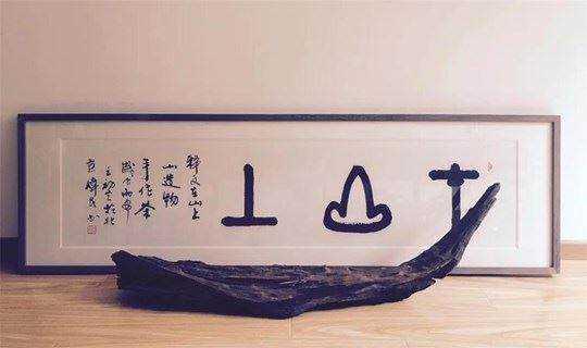 【在山上茶研所】浮世清欢,静下心来抄经便是幸福