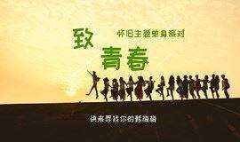 【1.27 大冲国际中心 单身交友派对】致青春:快来寻找你的韩梅梅