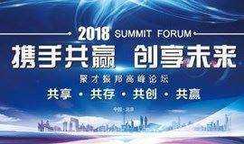 2月4号《互联网+分享经济》人力资源高峰论坛期待您的到来