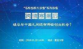 """华山资本杨镭:硅谷与中国之间还有什么商机?——""""全球名校创新大讲堂""""之六"""