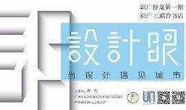设计眼:当设计遇见城市 广州城市新Logo设计者曹雪眼中的设计和城市