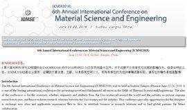 第六届材料科学与工程国际会议(ICMSE2018)