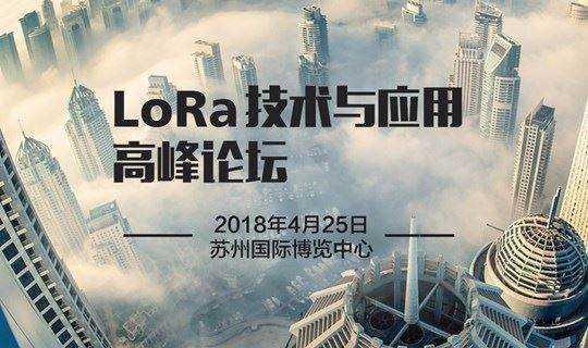 2018苏州国际LoRa技术与应用高峰论坛