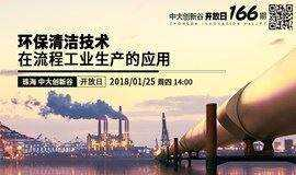 关于环保清洁技术在流程工业生产的应用研讨会