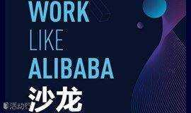 从飞猪智能酒店到优酷,探索智能研发协同【Work Like Alibaba第6期】