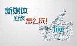 2018深圳首届——新媒体运营分享会