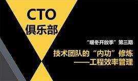 CTO俱乐部:滴滴高效技术团队管理秘籍——工程效率管理【51CTO & 微软加速器】