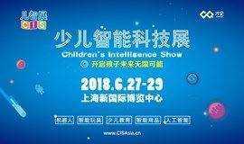 2018少儿智能科技展,开启孩子未来无限可能!