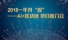 """2018一年开""""投""""——AI+区块链 项目推介会"""